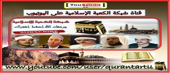 09_Surah AtTaubah__Maher Al Mueaqly_ سورة التوبة - ماهر المعيقلي