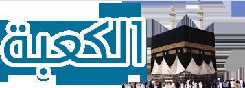 شبكة الكعبة الاسلامية